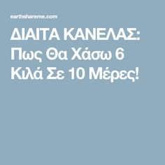 ΔΙΑΙΤΑ ΚΑΝΕΛΑΣ: Πως Θα Χάσω 6 Κιλά Σε 10 Μέρες! Fitness Diet, Health Fitness, E 10, Zumba, Personal Trainer, Weight Loss Tips, Health And Beauty, Healthy Lifestyle, Food And Drink