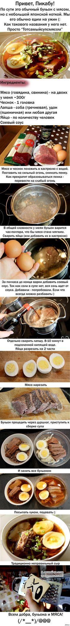 Сборный суп с мясом