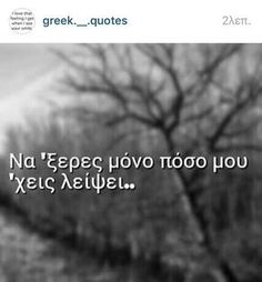 Ακολουθήστε αυτή την καινούργια  σελίδα  @greek.__.quotes  για περισσότερα ελληνικα και αγγλικά στιχακια  #greekquotes #greekquote #greekposts #greekpost I Still Miss You, Greek Quotes, Thoughts And Feelings, Some Words, Qoutes, How Are You Feeling, Messages, Writing, Love