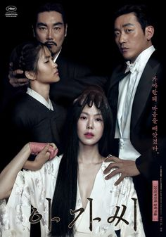아가씨/The Handmaiden/《下女誘罪》/박찬욱/南韓