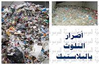 أضرار التلوث بالبلاستيك تأثير البلاستيك على البيئة الموسوعة المدرسية Blog Posts Home Decor
