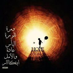 الأمل..ابتكار...♣