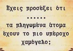 Pain Quotes, Old Quotes, Greek Quotes, Lyric Quotes, Wisdom Quotes, Life Quotes, Motivational Quotes, Favorite Quotes, Best Quotes