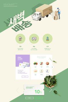 웹·모바일 - 클립아트코리아 :: 통로이미지(주) Event Landing Page, Event Page, Banner Design, Flyer Design, Event Design, Site Design, Layout Design, Web Design, Typography Poster Design