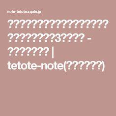 ミシンのプロが教えます。ファスナーをきれいに付ける3つのコツ - 編集部レポート   tetote-note(テトテノート)