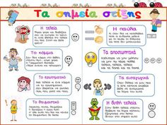 Greek Language, Speech And Language, School Lessons, School Hacks, School Ideas, Preschool Education, Teaching Kids, Elementary Teacher, Elementary Schools
