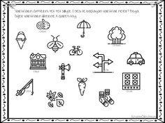 Preschool Activities, Education, Autism, Puzzles, Puzzle, Riddles, Autism Spectrum Disorder, Educational Illustrations, Learning