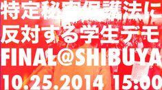 特定秘密保護法に反対する学生デモFINAL@SHIBUYA告知CM 2014/10/18