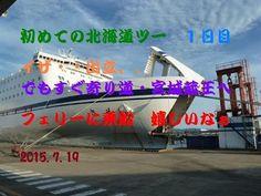 初めての北海道ツーリング 1日目 ダイジェスト 宮城蔵王から仙台港へ フェリーに乗船・嬉しいなぁ ^^!