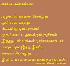 Kaalai Vanakkam Sms | Good Morning Kavithai | Kaalai Vanakkam Images
