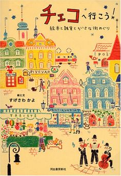 """/ Japanese Illustration Book, """"Let's go to Czech Republic"""" Japanese Illustration, Graphic Illustration, Book Cover Art, Book Covers, Japanese Prints, Ms Gs, Picture Design, Bookbinding, Graphic Design Inspiration"""