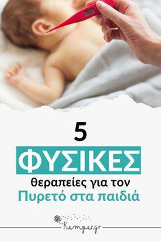5 Φυσικές Θεραπείες για τον Πυρετό στα παιδιά. Έχεις δώσει Depon, και θέλεις να μάθεις τί άλλο μπορείς να κάνεις για να αντιμετωπίσεις τον πυρετό;;; #παιδια #πυρετος #φυσικες_θεραπειες Kids Corner, Reflexology, Baby Time, Baby Hacks, Baby Room, Psychology, Health Care, Health Fitness, Parenting