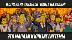 """Максим Калашников. «В стране начинается """"охота на ведьм"""". Это маразм и к..."""
