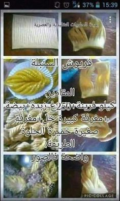 Biscuits, Arabic Sweets, Tasty, Yummy Food, Beignets, Allah, Food And Drink, Traditional, Cookies