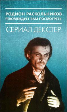 """Родион Раскольников рекомендует вам посмотреть сериал """"Декстер"""""""