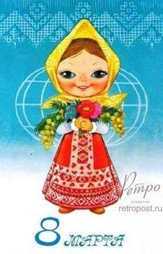 Открытка с 8 марта, Девчушка в русском наряде с букетом цветов поздраяляет с 8 марта, Зарубин В., 1982 г.