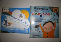 1ο ΝΗΠΙΑΓΩΓΕΙΟ ΙΣΤΙΑΙΑΣ: Ο ΚΥΚΛΟΣ ΤΟΥ ΝΕΡΟΥ - ΠΛΕΥΣΗ-ΒΥΘΙΣΗ (2015-2016) All About Earth, Water Cycle, Kindergarten, Preschool, Projects, Books, Diy, Worksheets, Amazing