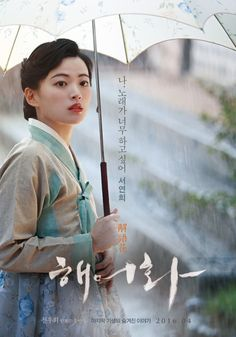 """[Photos] Added characters posters and realease date for the upcoming Korean movie """"Haeeohwa"""" @ HanCinema :: The Korean Movie and Drama Database"""