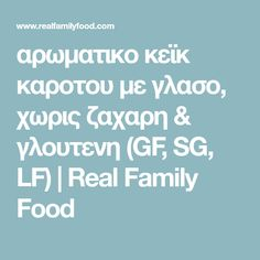 αρωματικο κεϊκ καροτου με γλασο, χωρις ζαχαρη & γλουτενη (GF, SG, LF)   Real Family Food