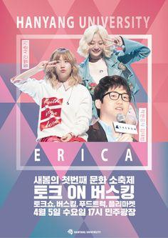 Hanyang Univ ERICA Campus 2017 Spring Talk On Concert  Poster.Color.Gradation.Concert