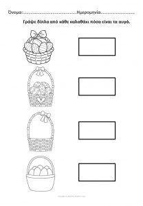 Φύλλα Εργασίας για το Πάσχα – The Children's Lab Learn Greek, Preschool Activities, Creme, Diagram, Easter, Learning, Words, Exercise, Note Cards