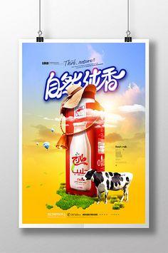 Milk Advertising, Creative Advertising, Advertising Poster, Advertising Design, Product Advertising, Advertisement Template, Milk Brands, Poster Design Layout, Cosmetic Design