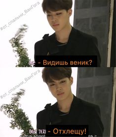 О да, отхлестай меня~ . . #btsmemes #btsrussia #btsrus #bts Meme Faces, Funny Faces, Bts Bangtan Boy, Bts Jimin, First Love, My Love, Kpop, Yoonmin, Reaction Pictures