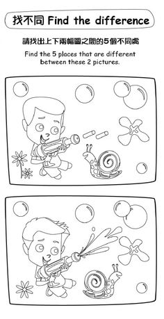 Toys r us coloring pages ~ 1000+ images about spot the difference on Pinterest ...