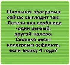 VK is the largest European social network with more than 100 million active users. Stupid Memes, Stupid Funny, Funny Texts, Funny Jokes, Russian Jokes, Man Humor, Good Mood, Just For Laughs, Words Quotes
