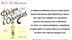Φλώρα και Οδυσσέας   Kate DiCamillo   Booktown.gr
