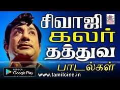 Old Song Download, Audio Songs Free Download, Mp3 Music Downloads, Hd Movies Download, Film Song, Mp3 Song, Tamil Movies Online, Video Downloader App, Best Love Songs