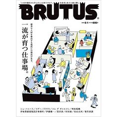 BRUTUS August 1 2016 Men's Lifestyle Magazine