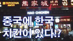 [중국탐방] 중국에서 한국 치킨을 먹어보았다! 돈치킨