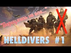 """""""Вернулись не все..."""" ● Helldivers coop #1 ● PS4 Gameplay на русском - YouTube Games On Youtube, Ps4, Movie Posters, Movies, Ps3, Films, Film Poster, Cinema, Movie"""