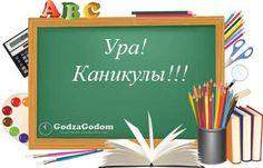 Школьные каникулы в 2016-2017 учебном году, сроки и даты - http://godzagodom.com/shkolnye-kanikuly-v-2016-2017-uchebnom-godu/