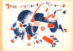 """Prikliucheniya Chuch-lo. (""""The Adventures of Chuch-lo"""") by  Lebedev, Vladimir Vasilevich  Petrograd: First And Only Edition. Color lithographs and hand-lettered text by the author, 1922"""