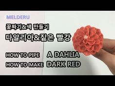 진빨강 조색해서 다알리아 만들기 [멜데루] HOW TO MAKE DARK RED AND PIPE A DAHLIA [MELDERU] 花 ケーキ - YouTube