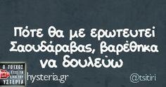 Πότε θα με ερωτευτεί Σαουδάραβας, βαρέθηκα να δουλεύω Funny Greek Quotes, Funny Quotes, Favorite Quotes, Best Quotes, Try Not To Laugh, True Words, Just For Laughs, Talk To Me, Laugh Out Loud