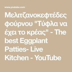 Greek Recipes, Keto Recipes, Cooking Recipes, Vegan Vegetarian, Vegetarian Recipes, Low Sodium Recipes, Plant Based Recipes, The Best, Food And Drink