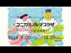 新進気鋭のクリエイターによる10本の短編アニメ。新宿のコニカミノルタプラザにて、多摩美術大学をフィーチャーした「ヤングクリエイターズ・アニメーション展」開催中! 10月20日まで! | white-screen.jp