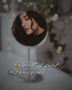 Rumi Love Quotes, Love Quotes In Urdu, Poetry Quotes In Urdu, Urdu Love Words, Best Urdu Poetry Images, Love Poetry Urdu, Urdu Quotes, Inspiring Quotes, Pretty Quotes
