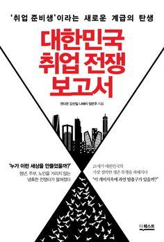 함께쓰는 민주주의 :: [이런책 저런책] 책으로 읽는 대한민국의 현주소