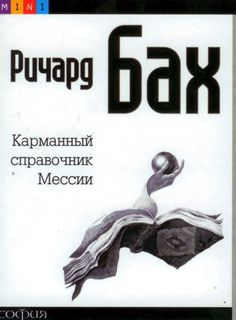 Messiah's Handbook - Russian New Earth, Language, Books, Movies, Movie Posters, Libros, Films, Book, Film Poster