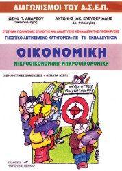Οικονομική Μικροοικονομική-Μακροοικονομική Books, Shopping, Libros, Book, Book Illustrations, Libri