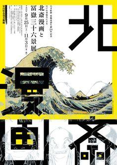 北斎漫画: Hokusai Manga: by Yuko Ishizaki