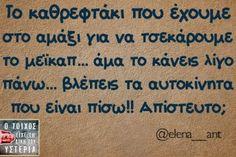 Πρθ: Fwd: FW: Ο ΤΟΙΧΟΣ ΕΙΧΕ ΤΗ ΔΙΚΗ ΤΟΥ ΥΣΤΕΡΙΑ... Funny Greek Quotes, Funny Quotes, Funny Memes, Jokes, Funny Shit, Funny Phrases, Greek Words, Just For Laughs, Laugh Out Loud