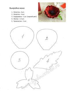 Фоамиран цветы мастер класс для начинающих выкройка