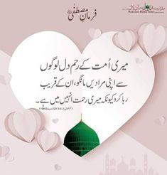 Beautiful Quran Quotes, Quran Quotes Inspirational, Islamic Love Quotes, Religious Quotes, Motivational, Islam Hadith, Allah Islam, Islam Quran, Islamic Wallpaper Iphone