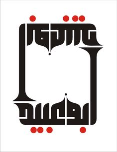 Symmetry Kufi Kairouani style Playing Cards, Symbols, Letters, Signs, Art, Style, Art Background, Swag, Icons