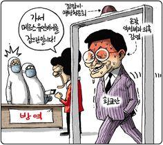 [김용민의 그림마당]2015년 6월 10일…가서 메르스 유언비어를 잡으란 말이다 #만평